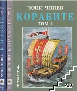 Корабите. Том 1-2, 5