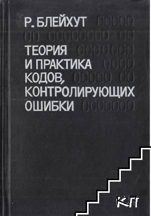 Теория и практика кодов, контрулирующих ошибки
