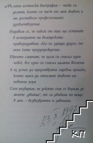 Четири скандални дела на Рени Цанова