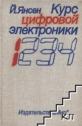 Курс цифровой электроники в 4 тома. Том 1