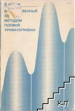 Количественный анализ методом газовой хроматографии