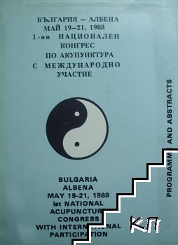 България - Албена, май 19-21, 1988