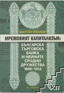 ��������� �����������: ��������� ��������� ����� � ������� ������ ��������� 1890-1914 �.