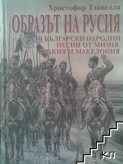 Образът на Русия в български народни песни от Мизия, Тракия и Македония