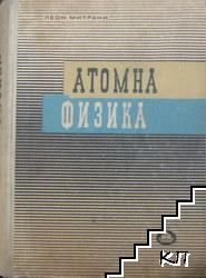 Атомна физика