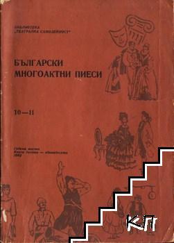 Български многоактни пиеси