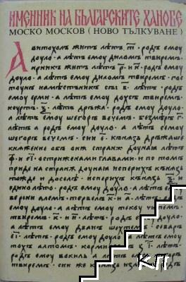 Именник на българските ханове