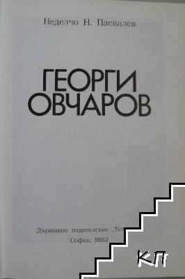 Георги Овчаров