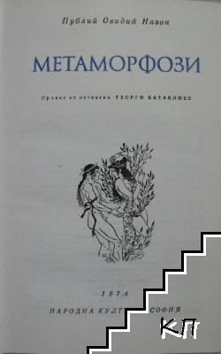 Метаморфози