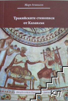 Тракийските стенописи от Казанлък