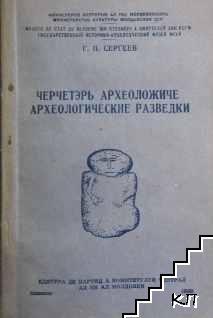 Черчетэрь археоложиче археологические разведки