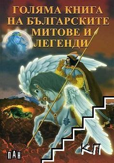 Голяма книга на българските митове и легенди