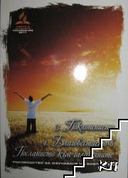 Ръководство за изучаване на библията. Част 3-4