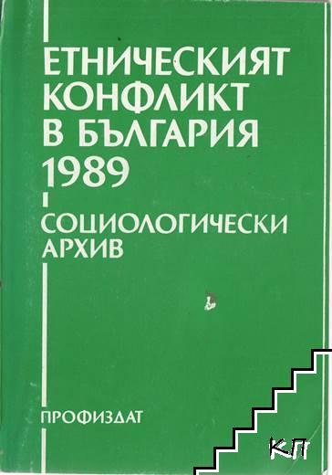 Етнически конфликт в България 1989