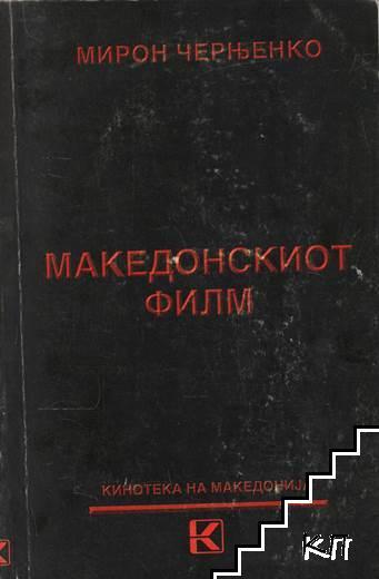 Македонскиот филм