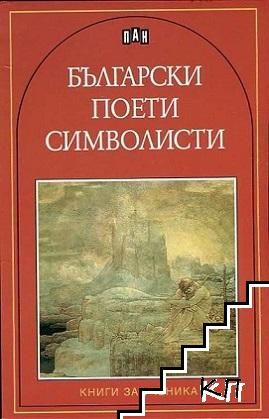 Български поети символисти
