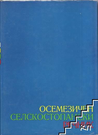 Осемезичен селскостопански речник. Том 1-2
