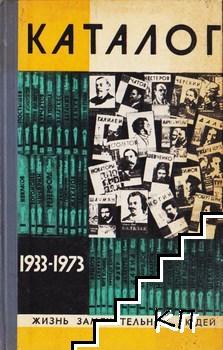 Жизнь замечательных людей. Каталог 1933-1973