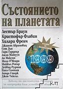 Състоянието на планетата. 1999