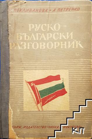 Руско-български разговорник