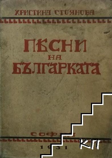 Песни на българката
