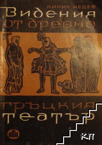 Видения от древногръцкия театър