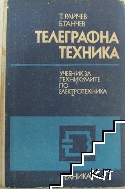 Телеграфна техника