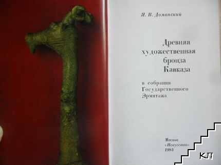 Древняя художественная бронза Кавказа (Допълнителна снимка 1)
