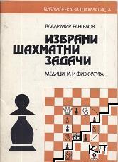 Избрани шахматни задачи