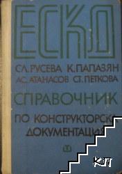 ЕСКД - справочник по конструкторска документация