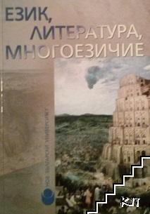 Език, литература, многоезичие