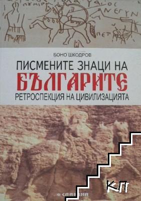 Писмените знаци на българите