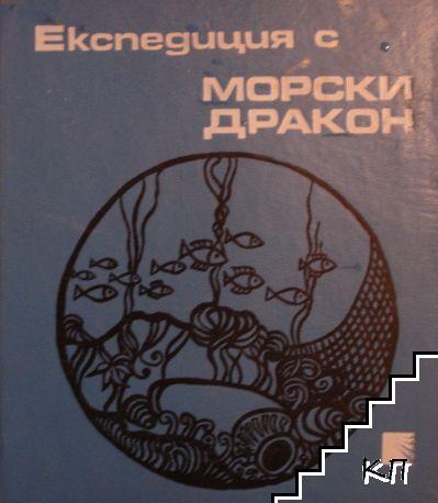 Експедиция с Морски дракон
