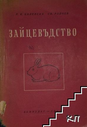 Зайцевъдство
