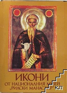 """Икони от Националния музей """"Рилски манастир"""""""