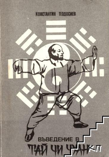 Въведение в Тай Чи Чуан