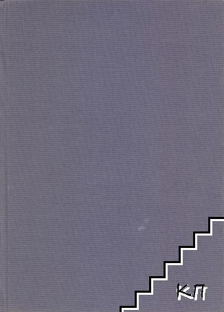 Старобългарски речник. Tом 1: А-Н