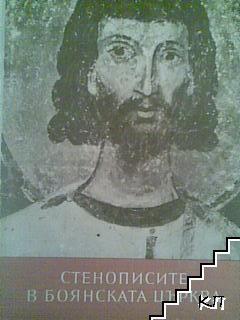 Стенописите в Боянската църква