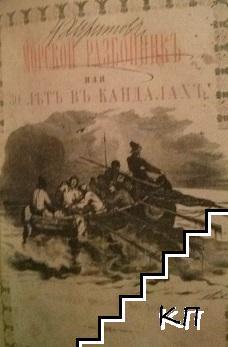 Подъ знаменемъ Трансвааля / Пучина / Морской разбойникъ или 30 летъ въ Кандалахъ въ заточеніи / Мартин Пац / Жакерія