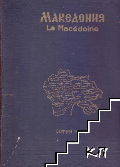 "Албумъ-алманахъ ""Македония"" / Album-almanach ""Macedoine"""