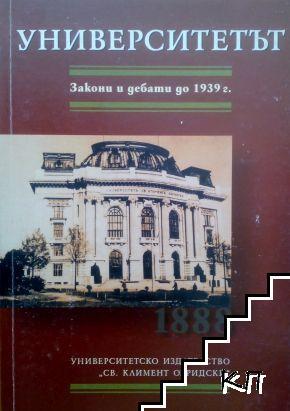 Университетът