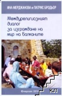 Междурелигиозният диалог за изграждане на мир на Балканите