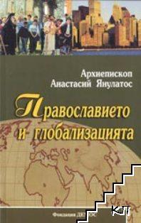 Православието и глобализацията