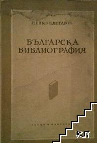 Българска библиография