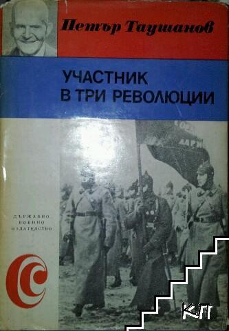 Участник в три революции
