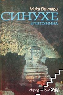 Синухе египтянина