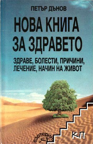 Нова книга за здравето