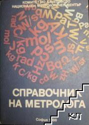 Справочник на метролога