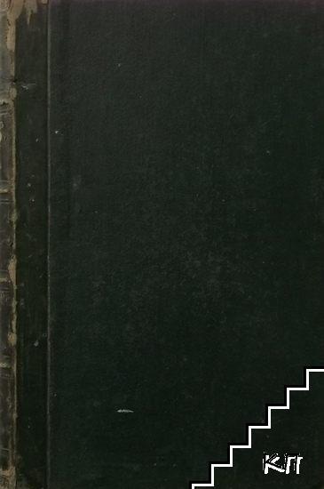 Педагогия въ четире части. Часть 4: История на педагогията