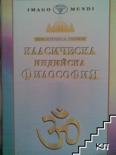 Класическа индийска философия